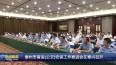 泰州市客运(公交)安保工作推进会在泰兴召开