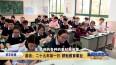 游忠:二十九年如一日 耕耘教育事業
