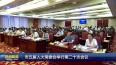 市五届人大常委会举行第二十次会议