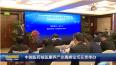 中国医药城医康养产业高峰论坛在京举办