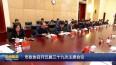 市政协召开五届三十九次主席会议