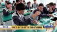 """泰州市二中:致力""""三聚焦一探索"""" 深化""""行政班+走班""""教育管理改革"""