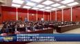 全市领导干部会议召开  宣布省委决定:史立军任泰州市委书记   朱立凡提名为泰州市人民政府市长候选人