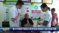 泰兴市将新中国成立前老党员全部纳入医疗救助范畴