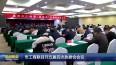市工商联召开五届四次执委会会议