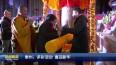 泰州:多彩活動 喜迎新年
