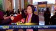 我市出席省政協十二屆三次會議的委員抵達南京