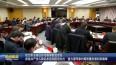 史立軍主持召開市委常委會會議  保持共產黨人政治本色和前進動力  奮力譜寫泰州高質量發展的新篇章