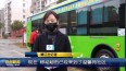 """打贏疫情防控阻擊戰  靖江:公交車變身""""移動超市"""" 服務群眾""""零距離"""""""