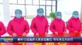 泰州12名醫護人員出征黃石   市長朱立凡壯行