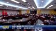 """省运会筹备委员会召开工作会议  按下""""快进键"""" 推动各项工作加快落实到位"""