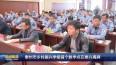 泰州市乡村振兴学堂首个教学点在泰兴揭牌