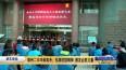 泰州二中冲刺高考:弘扬抗疫精神 激发必胜力量