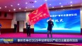 泰州市舉行2020年世界知識產權日主題宣傳活動