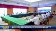 副省长马欣来泰调研视察省重大项目推进情况和高考备考工作