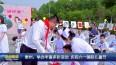 泰州:举办丰富多彩活动 庆祝六一国际儿童节