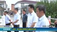 高港新闻2020-06-24HD