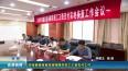 高港新闻2020-06-25HD