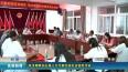 高港新闻2020-06-23HD