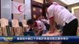 省首批中国红十字救护员培训班在泰州举办