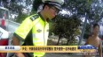興化:開展電動自行車專項整治  意外查獲一名外地逃犯