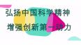 视评:弘扬中国科学精神  增强创新第一动力