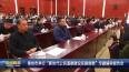 """泰州市举行""""新时代公民道德建设实施纲要""""专题辅导报告会"""