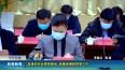 2021.1.16高港召开区委常委会 部署疫情防控等工作