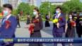 泰州市460多名新婚夫妇代表向革命烈士献花