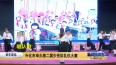 兴化市举办第二届少先队礼仪大赛
