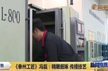 《泰州工匠》冯磊:精雕细琢 传授技艺