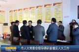 市人大常委会领导调研姜堰区人大工作