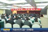 市政协召开五届一次常委会