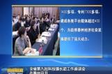 全省第九批科技镇长团工作座谈会在泰州召开