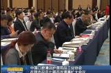 中国口腔清洁护理用品工业协会在我市召开七届四次理事扩大会议