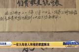 一位九旬老人和他的家庭账本