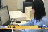 市政务服务办上线:行政审批服务 未来可在网上办理