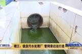 """""""263""""泰州在行动 靖江:镇级污水处理厂 管网滞后运行差"""