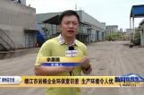 """""""263""""泰州在行动 靖江市岩棉企业环保意识差 生产环境令人忧"""
