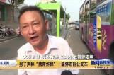 """男子声称""""携带炸弹""""  逼停市区公交车"""