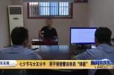 """七夕节与女友分手  男子报假警自称是""""绑匪"""""""