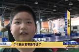 乒乓球也有等级考试了