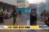 高温天气汽车自燃 民警消防紧急扑救