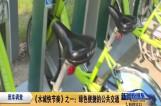 《水城快节奏》之一:绿色便捷的公共交通