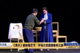 《青衣》献映梅艺节  开场大戏满满泰州元素