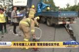 两车相撞三人被困 驾驶员疑似开车玩手机