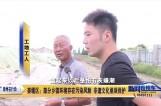 """""""263""""泰州在行动 姜堰区:部分乡镇环境存在污染风险 非遗文化亟须保护"""