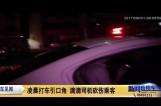 凌晨打车引口角 滴滴司机砍伤乘客