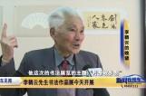 李鹤云先生书法作品展今天开展