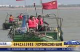 保护长江水生生物资源  2020年我市长江渔民全面退捕